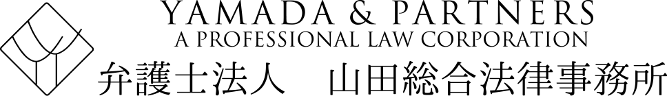 福岡の企業法務は弁護士法人 山田総合法律事務所